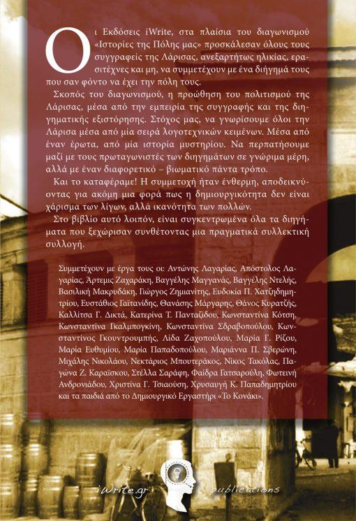 """Οπισθόφυλλο, """"Ιστορίες της Πόλης μας"""" Λάρισα, Εκδόσεις iWrite"""