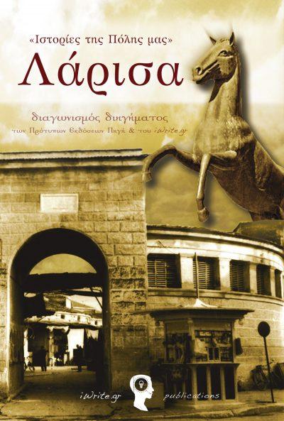 """Εξώφυλλο, """"Ιστορίες της Πόλης μας"""" Λάρισα, Εκδόσεις iWrite"""