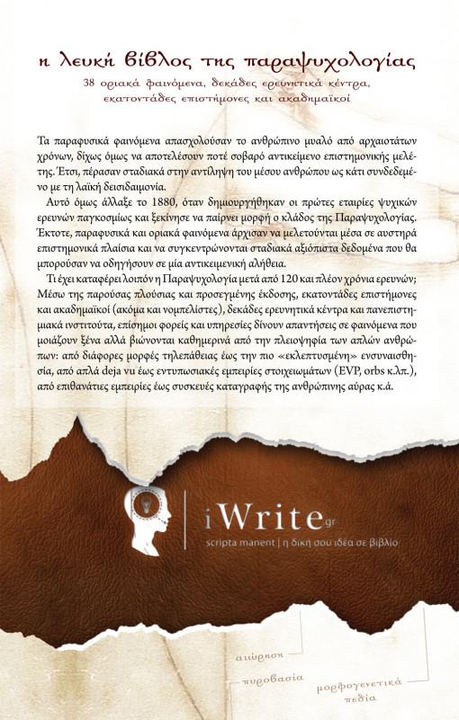Οπισθόφυλλο, Η Λευκή Βίβλος της Παραψυχολογίας, Εκδόσεις Πηγή
