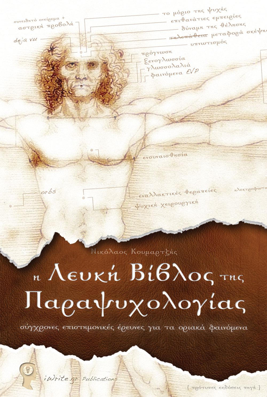 Εξώφυλλο, Η Λευκή Βίβλος της Παραψυχολογίας, Εκδόσεις Πηγή