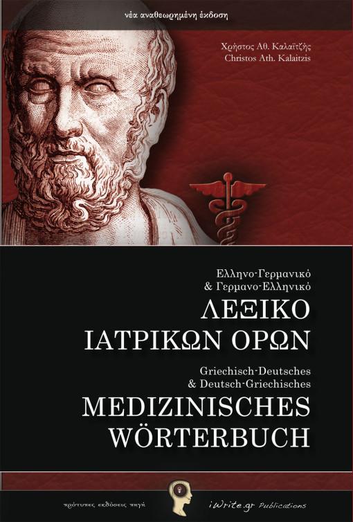 Εξώφυλλο, Λεξικό Ιατρικών Όρων, Εκδόσεις iWrite