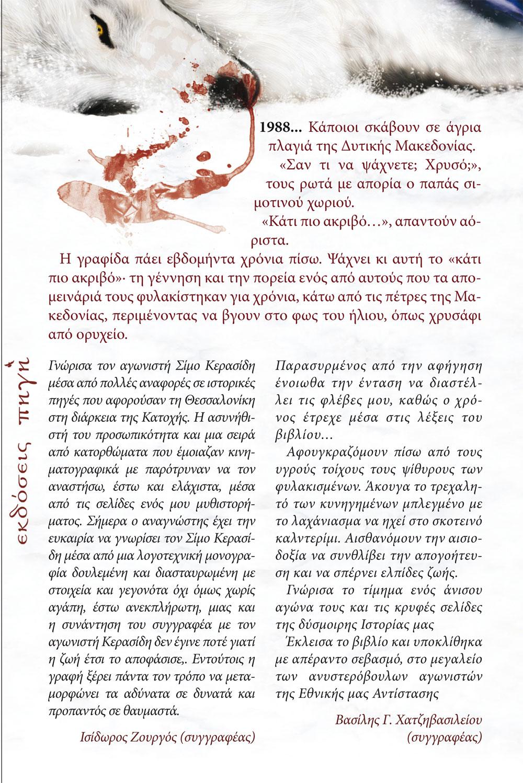 Οπισθόφυλλο, Στο Ρύγχος του Λύκου, Εκδόσεις Πηγή