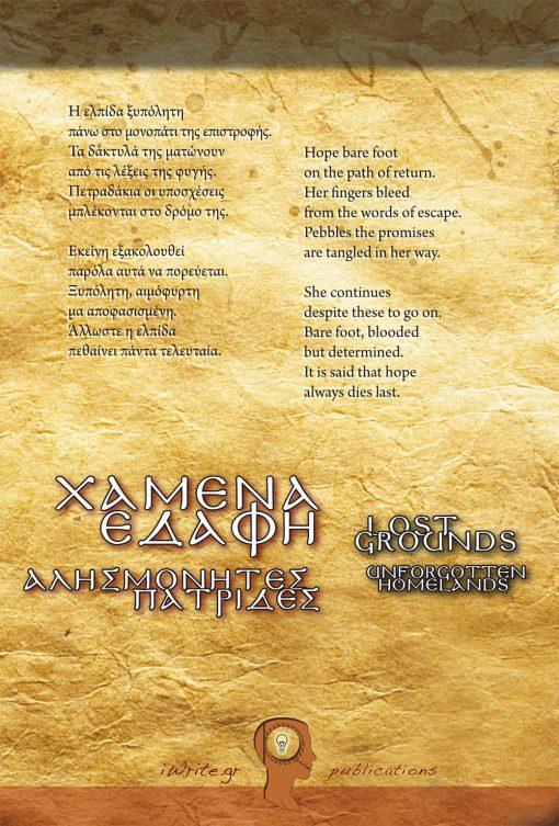 Οπισθόφυλλο, Χαμένα Εδάφη Αλησμόνητες Πατρίδες, Εκδόσεις iWrite