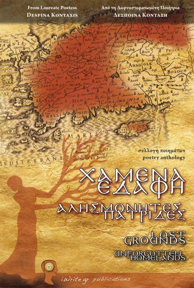 Εξώφυλλο, Χαμένα Εδάφη Αλησμόνητες Πατρίδες, Εκδόσεις iWrite