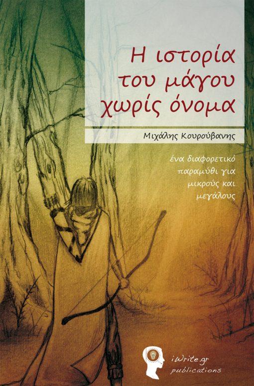 Εξώφυλλο, Η Ιστορία του Μάγου χωρίς Όνομα, Εκδόσεις iWrite