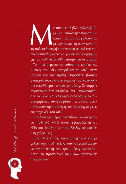 Οπισθόφυλλο, Μαθήματα Πολιτικού Marketing, Εκδόσεις iWrite