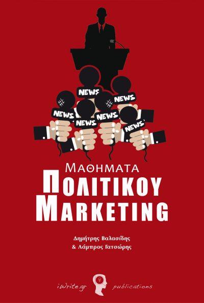 Εξώφυλλο, Μαθήματα Πολιτικού Marketing, Εκδόσεις iWrite
