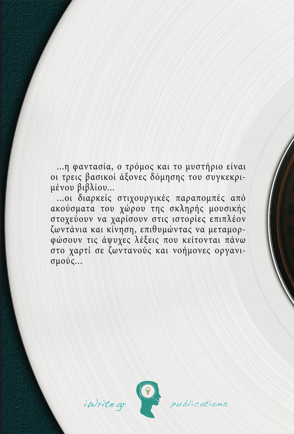 Οπισθόφυλλο, Μυστηριώδεις Ονειροπλασίες, Εκδόσεις iWrite