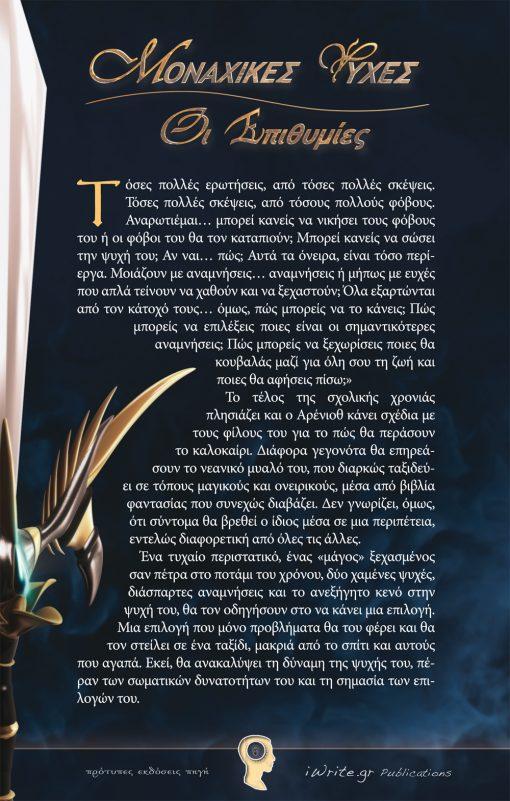 Οπισθόφυλλο, Μοναχικές Ψυχές, Εκδόσεις iWrite