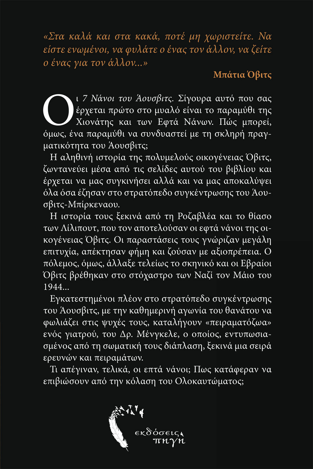 Οπισθόφυλλο, Οι 7 Νάνοι του Άουσβιτς, Εκδόσεις Πηγή