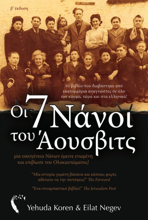 Εξώφυλλο, Οι 7 Νάνοι του Άουσβιτς, Εκδόσεις Πηγή