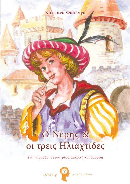 Εξώφυλλο, Ο Νέρης και οι 3 Ηλιαχτίδες, Εκδόσεις iWrite