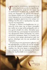 Οπισθόφυλλο, Νοέλια: Η Προφητεία του Μαύρου Ρόδου, Εκδόσεις Πηγή