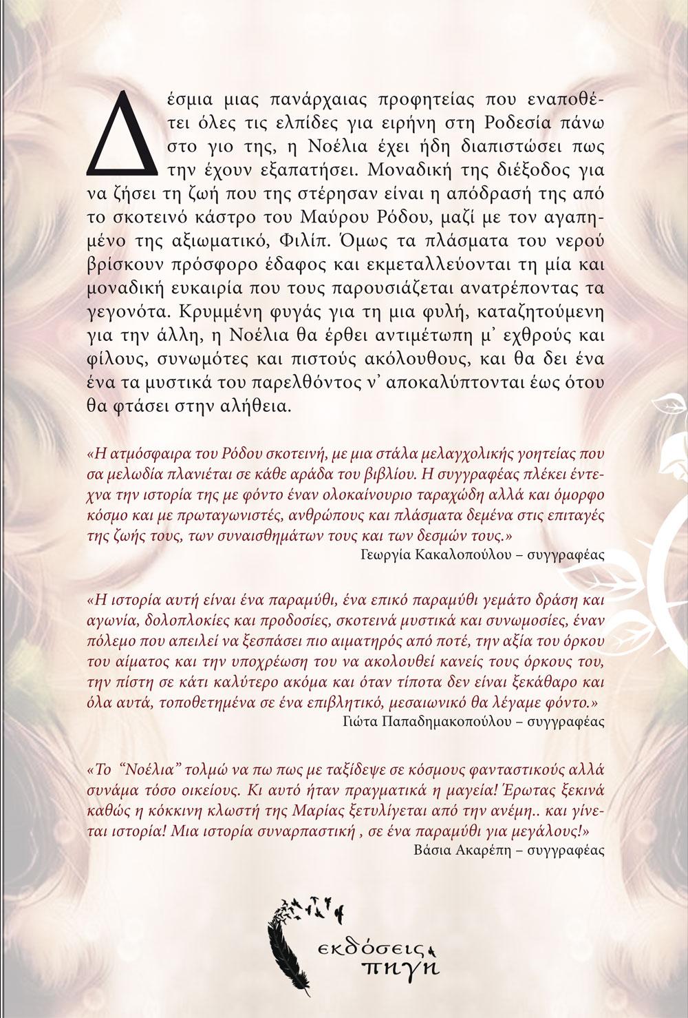 Οπισθόφυλλο, Νοέλια: Η Επιστροφή του Λευκού Ρόδου, Εκδόσεις Πηγή