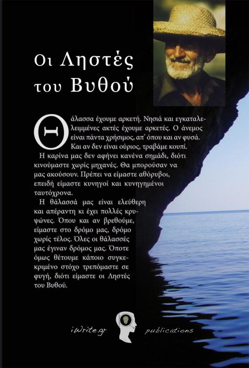 Οπισθόφυλλο, Οι Ληστές του Βυθού, Εκδόσεις iWrite