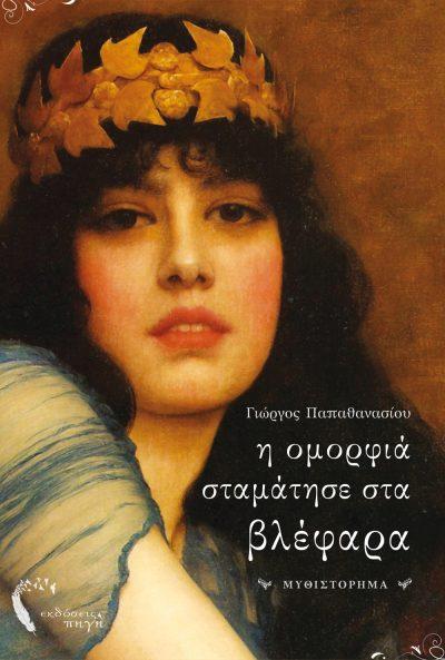 Εξώφυλλο, Η Ομορφιά σταμάτησε στα Βλέφαρα, Εκδόσεις Πηγή