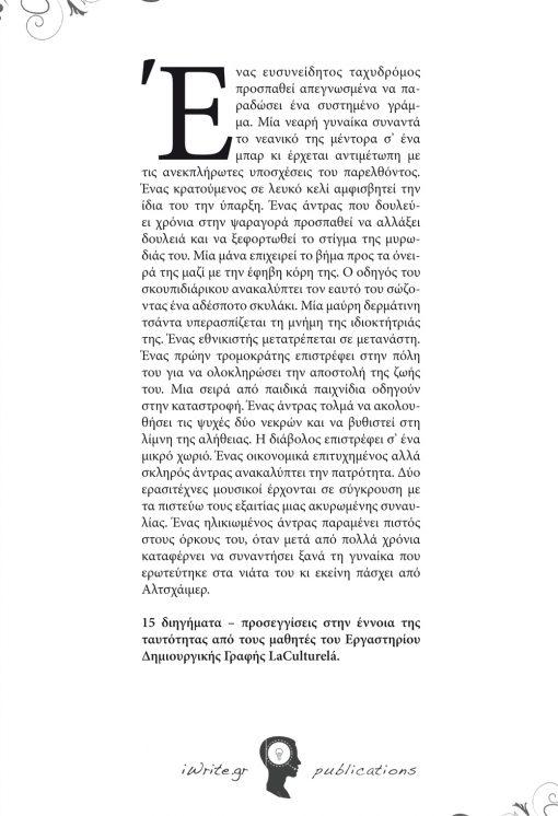 Οπισθόφυλλο, Όψεις Ταυτότητας, Εκδόσεις iWrite