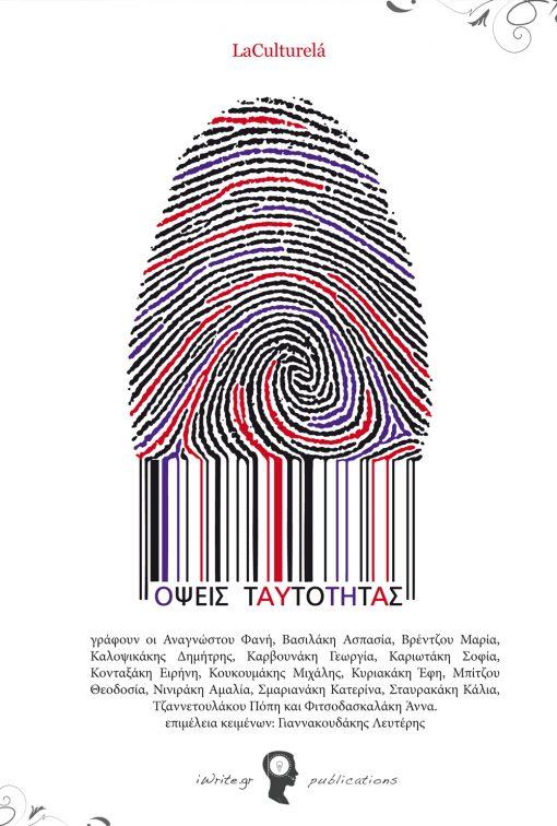 Εξώφυλλο, Όψεις Ταυτότητας, Εκδόσεις iWrite