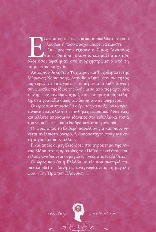 Οπισθόφυλλο, Η Ώρα των Πλουσίων, Εκδόσεις iWrite