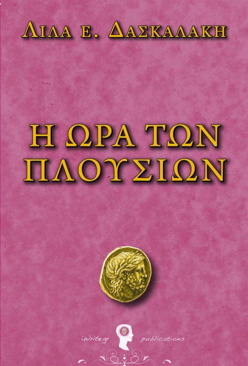 Εξώφυλλο, Η Ώρα των Πλουσίων, Εκδόσεις iWrite