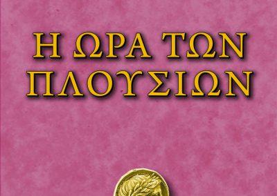 «Η Ώρα των Πλουσίων», Λίλα Δασκαλάκη @ Δημοτική Βιβλιοθήκη Πεύκης, Αθήνα (14 Δεκεμβρίου)