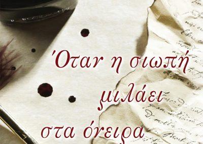 «Όταν η Σιωπή μιλάει στα Όνειρα», Νικολίτσα Μπλούτη @ Notorium Cafe Bar & Rest, Ελευσίνα (8 Φεβρουαρίου)