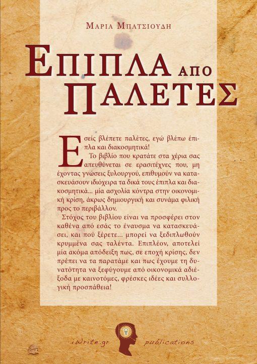 Οπισθόφυλλο, Έπιπλα από Παλέτες, Εκδόσεις iWrite