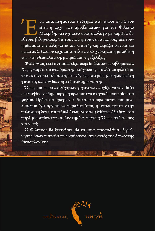 Οπισθόφυλλο, Περίπτερο, Εκδόσεις Πηγή