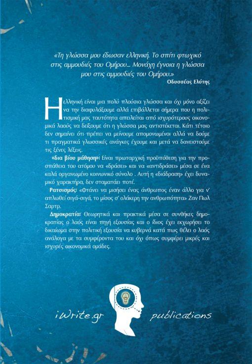 Οπισθόφυλλο, Περί του Λόγου το Αληθές, Εκδόσεις iWrite