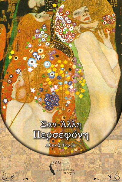 Εξώφυλλο, Σαν Άλλη Περσεφόνη, Εκδόσεις Πηγή