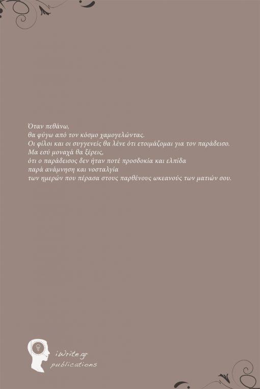 Οπισθόφυλλο, Περιμένοντας το Ποδήλατο, Εκδόσεις iWrite