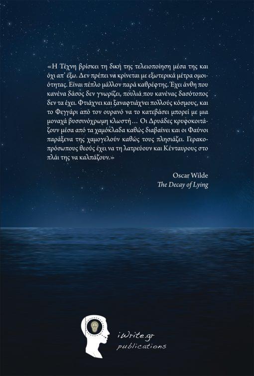 Οπισθόφυλλο, Ο Ποιητής και το Φεγγάρι, Εκδόσεις iWrite