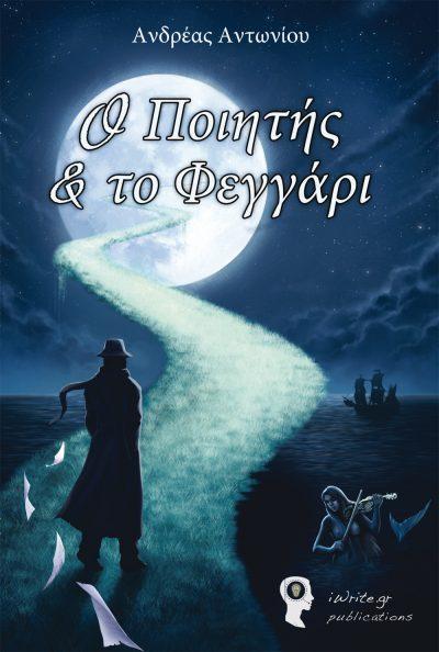 Εξώφυλλο, Ο Ποιητής και το Φεγγάρι, Εκδόσεις iWrite
