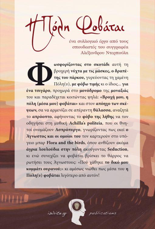 Οπισθόφυλλο, Η Πόλη Φοβάται, Εκδόσεις iWrite