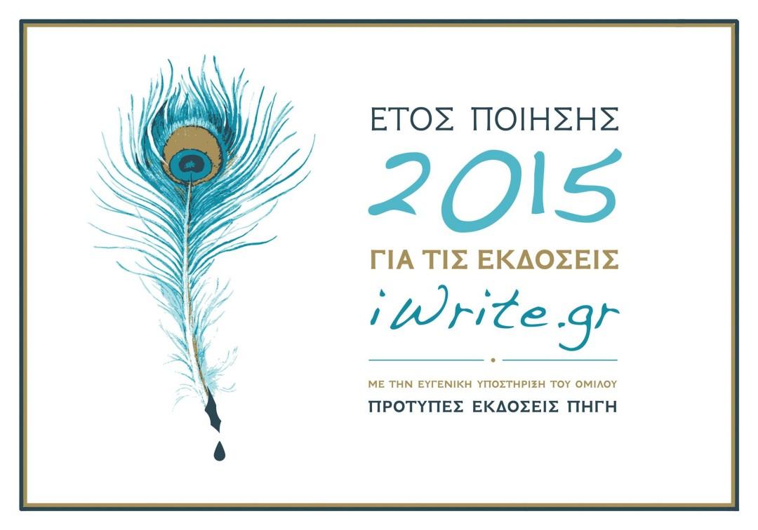 Έτος Ποίησης 2015 για το iWrite.gr!