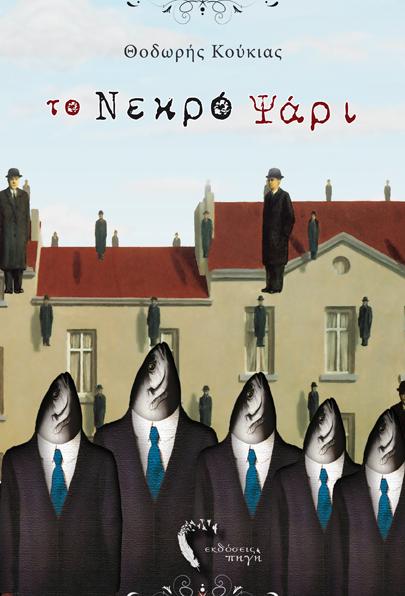 Εξώφυλλο, Το Νεκρό Ψάρι, Εκδόσεις Πηγή