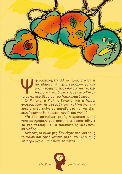 Οπισθόφυλλο, Ο Θησαυρός του Καλαμαριού, Εκδόσεις iWrite