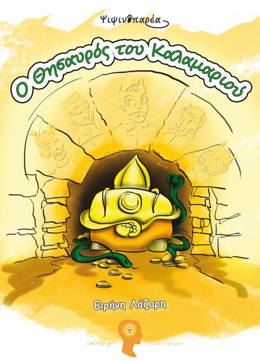 Εξώφυλλο, Ο Θησαυρός του Καλαμαριού, Εκδόσεις iWrite