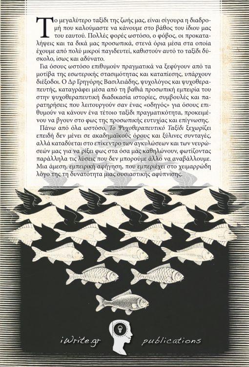 Οπισθόφυλλο, Το Ψυχοθεραπευτικό Ταξίδι, Εκδόσεις iWrite