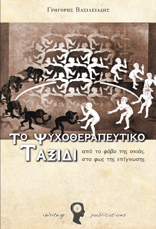 Εξώφυλλο, Το Ψυχοθεραπευτικό Ταξίδι, Εκδόσεις iWrite