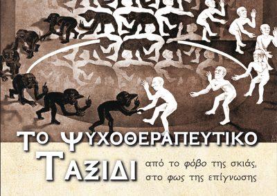 «Το Ψυχοθεραπευτικό Ταξίδι», Γρηγόρης Βασιλειάδης @ Πολυχώρος Πολιτισμού «διέλευσις», Αθήνα (7 Δεκεμβρίου)