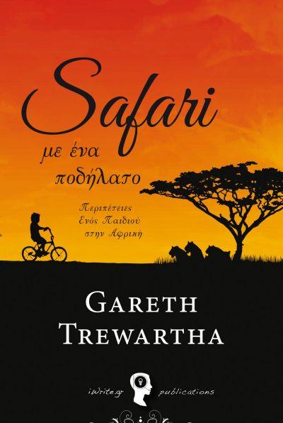 Εξώφυλλο, Safari με ένα ποδήλατο, Εκδόσεις iWrite