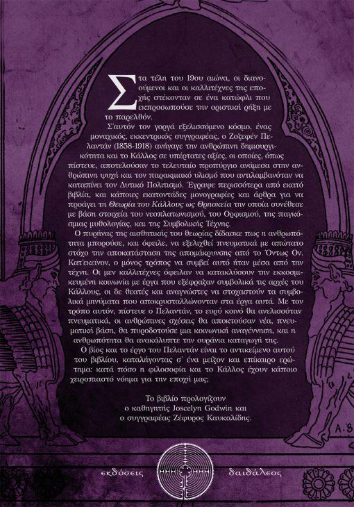 Οπισθόφυλλο, Ο Γιος του Προμηθέα, Εκδόσεις Δαιδάλεος
