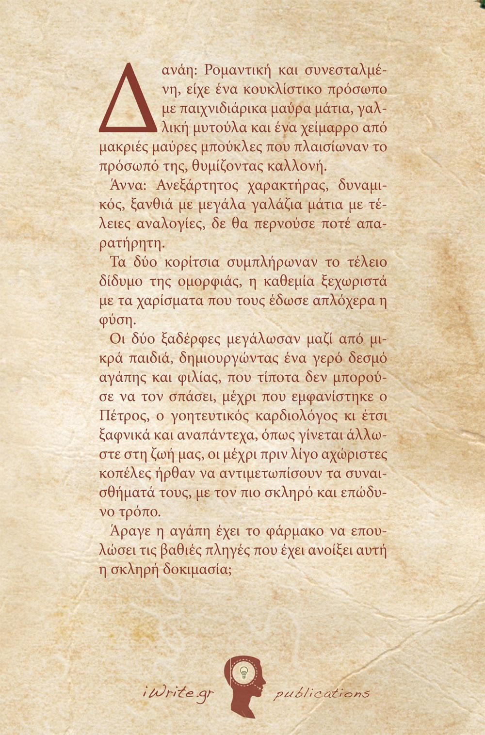 Οπισθόφυλλο, Η Μεγάλη Συγγνώμη, Εκδόσεις iWrite