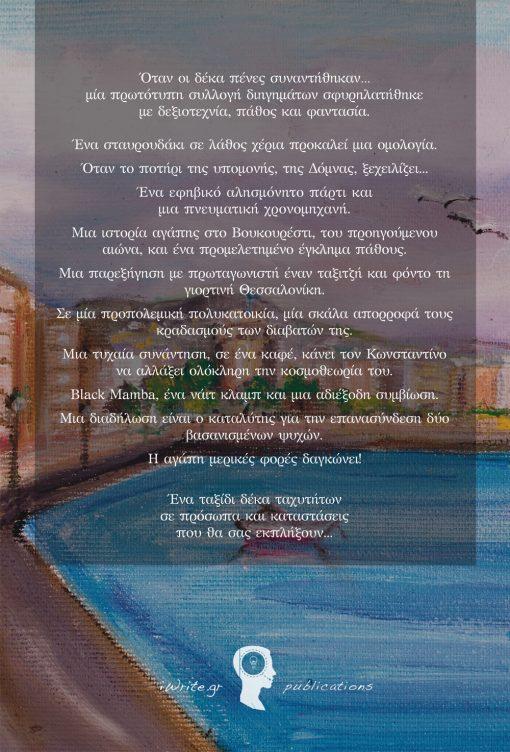 Οπισθόφυλλο, Μοργκεντάου και Παραλιακή, Εκδόσεις iWrite