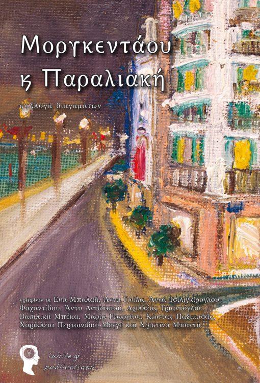 Εξώφυλλο, Μοργκεντάου και Παραλιακή, Εκδόσεις iWrite