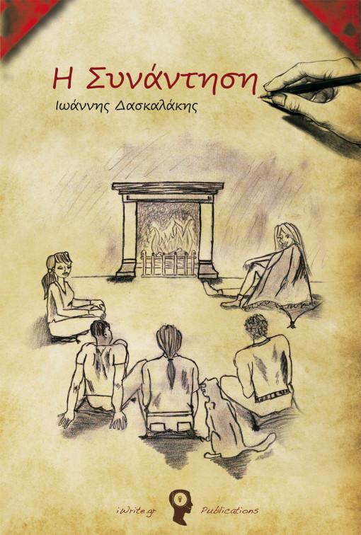 Εξώφυλλο, Η Συνάντηση, Εκδόσεις iWrite