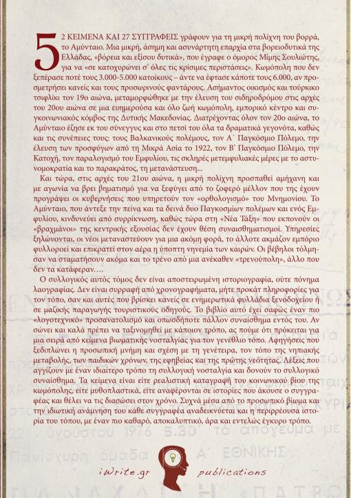 Οπισθόφυλλο, Αμύνταιο Συντηρητές Μνήμης, Εκδόσεις iWrite