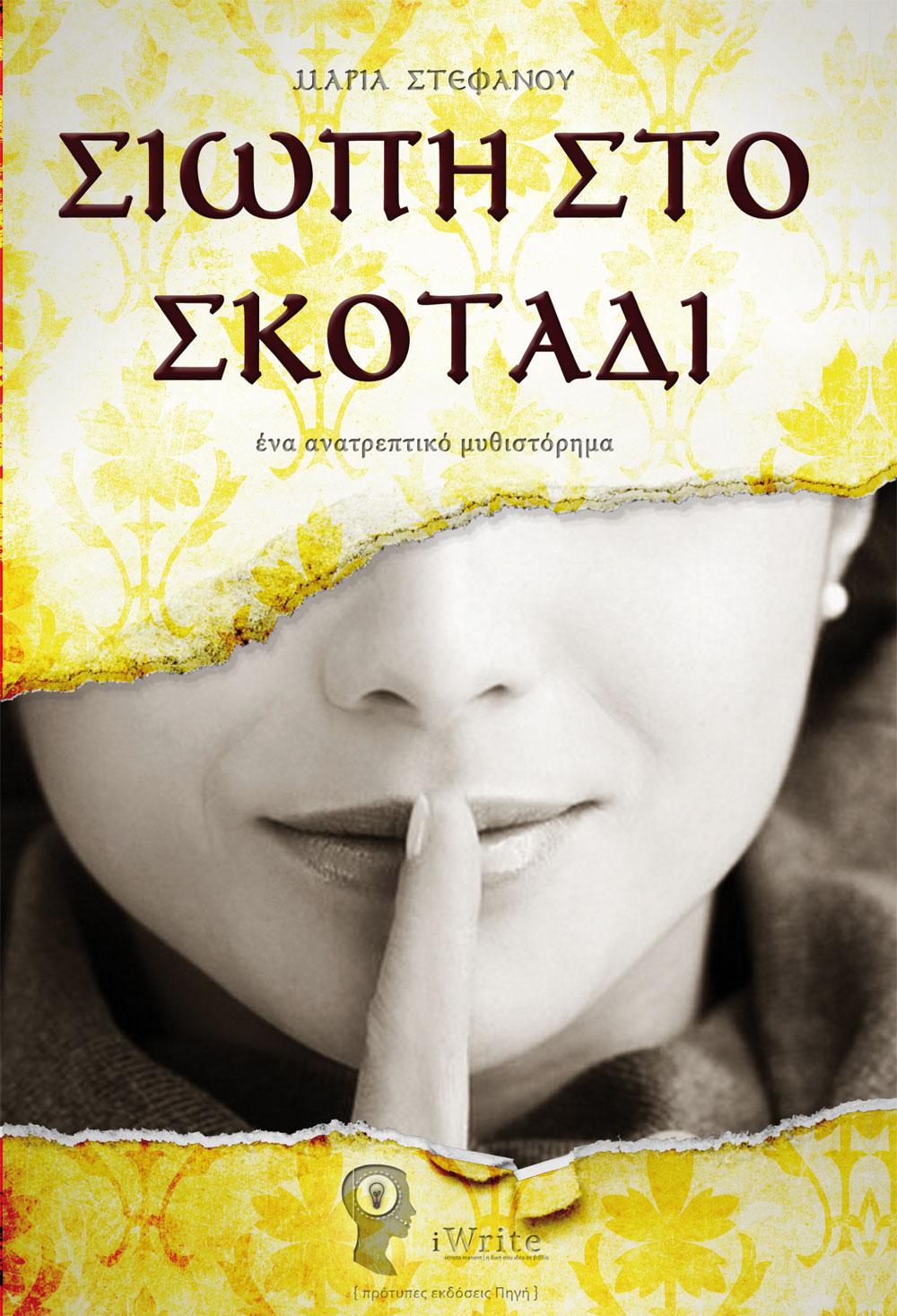Εξώφυλλο, Σιωπή στο Σκοτάδι, Εκδόσεις iWrite