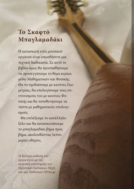 Οπισθόφυλλο, Το Σκαφτό Μπαγλαμαδάκι, Εκδόσεις Κούπα